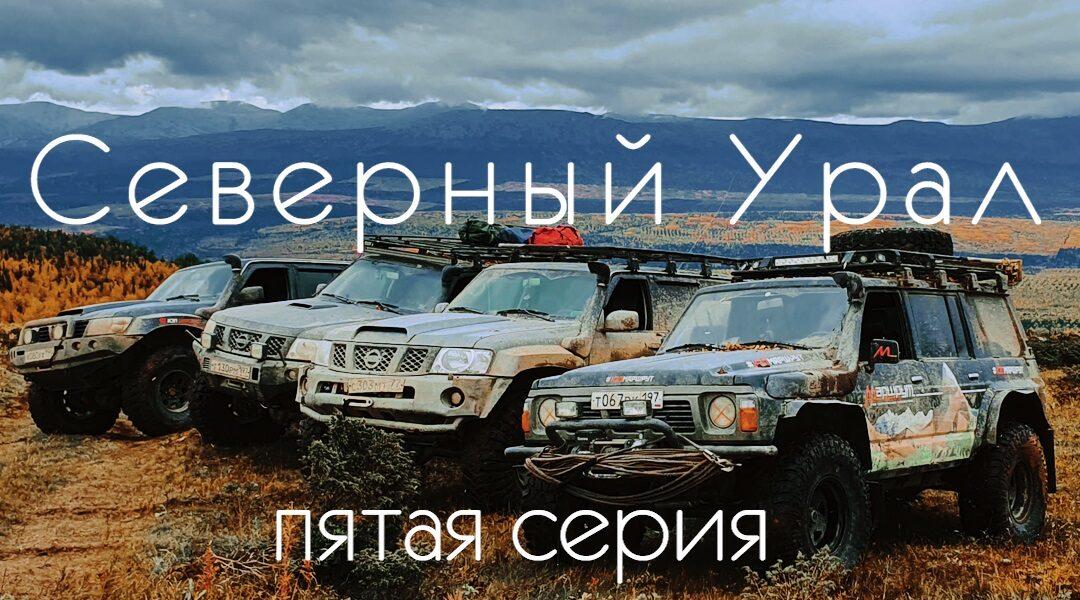 """""""Северный Урал"""" - 5 серия"""