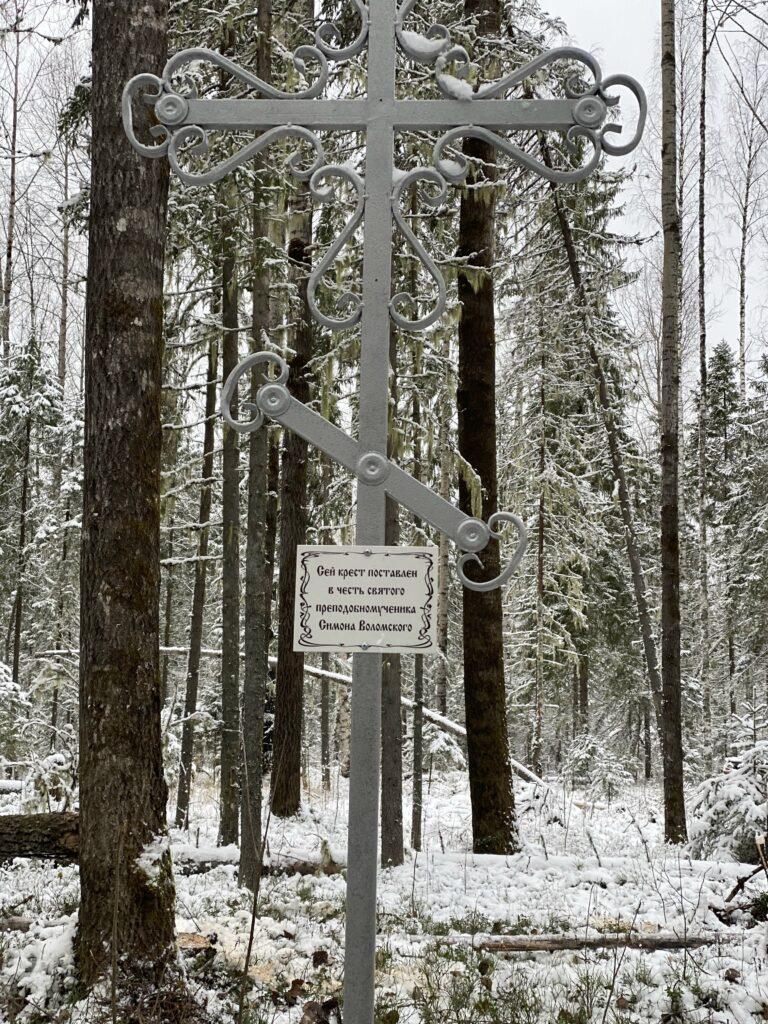 Воломы. Памятный крест на месте деревянной часовни в честь преподобномученика Симона