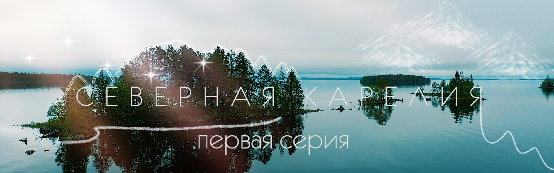Северная Карелия-2021: первая серия