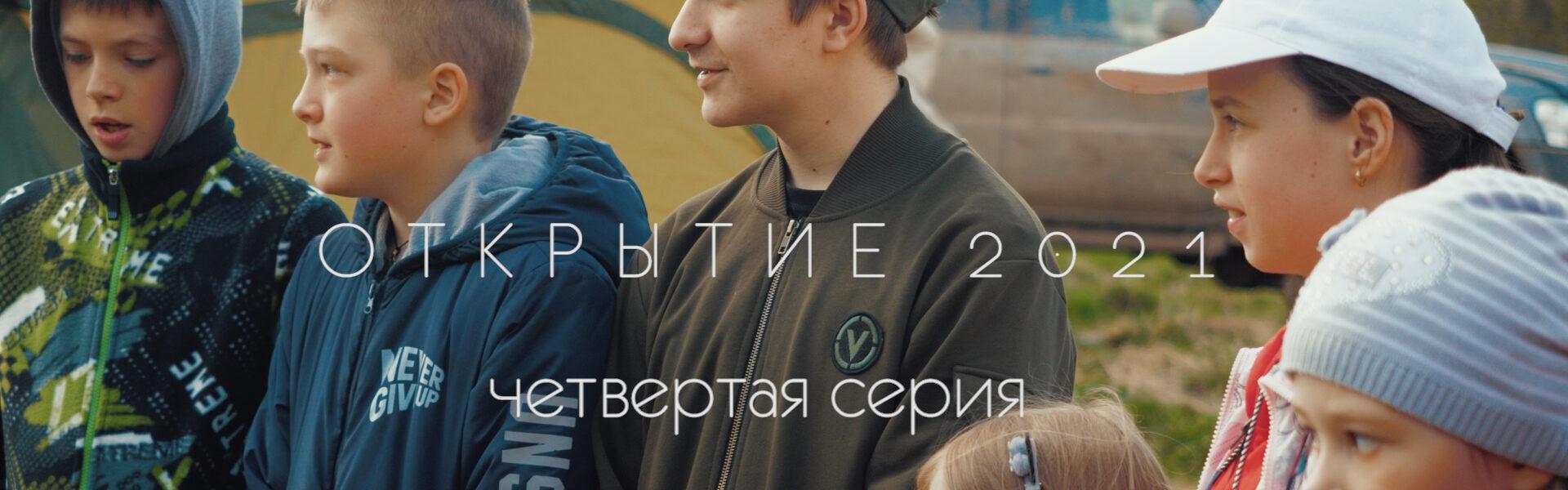 Открытие сезона-2021: четвертая серия